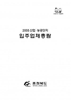 (2005)산업.농공단지 입주업체총람
