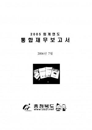 (2005회계연도)통합재무보고서