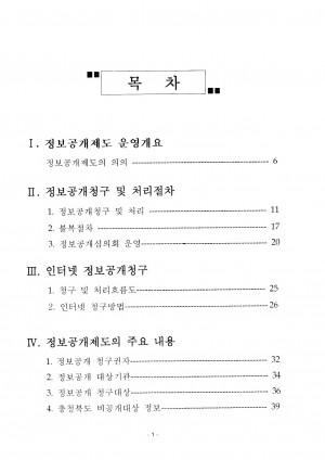 (2006년)행정정보공개 사무편람