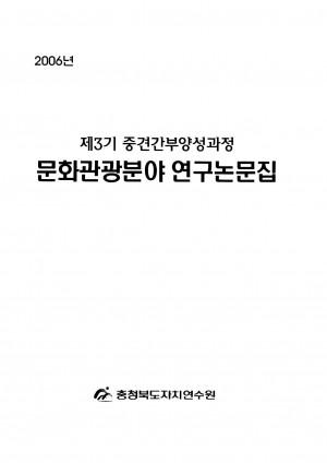 제3기 중견간부양성과정(문화관광분야 연구논문집)