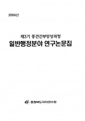 제3기 중견간부양성과정(일반행정분야 연구논문집)