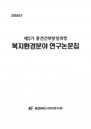 제3기 중견간부양성과정(복지환경분야 연구논문집)