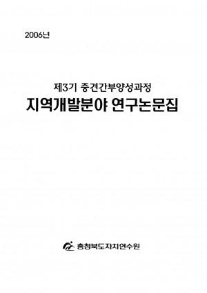 제3기 중견간부양성과정(지역개발분야 연구논문집)
