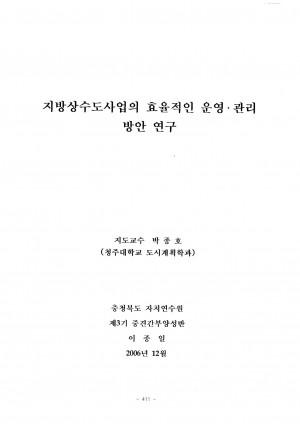 제3기 중견간부양성과정(지역개발분야 연구논문집)-2