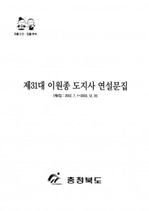 제31대 이원종 도지사 연설문집(제4집)