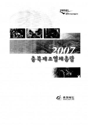 (2007)충북제조업체총람