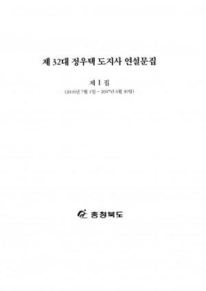제32대 정우택 도지사 연설문집(제1집)