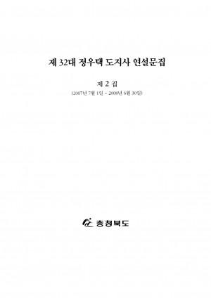 제32대 정우택 도지사 연설문집(제2집)