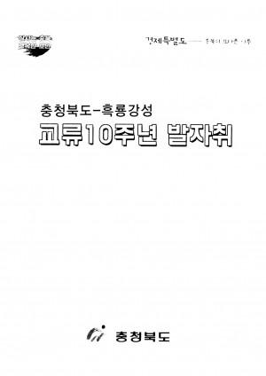 충청북도-흑룡강성 교류10주년 발자취