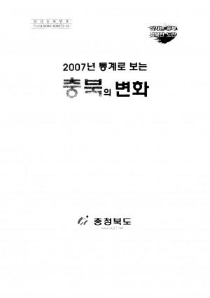 2007년 통계로 보는 충북의 변화