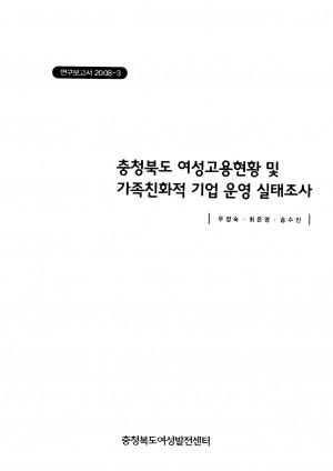 충청북도 여성고용현황 및 가족친화적 기업 운영 실태