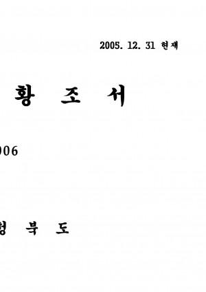 (2006)교량현황조서