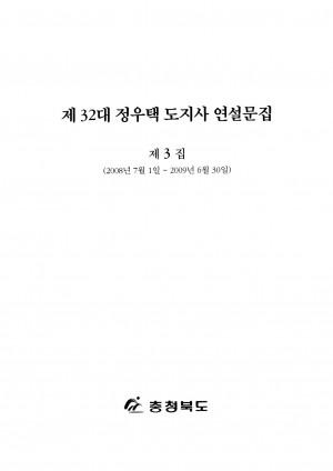 제32대 정우택도지사 연설문집(제3집)
