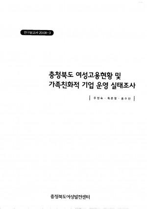 민선4기 충북도정 3년
