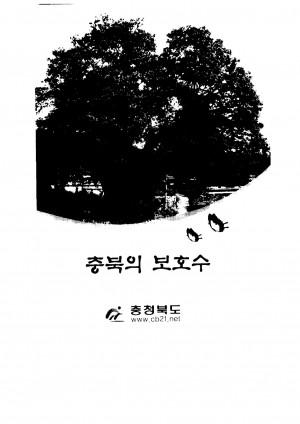 충북의 보호수