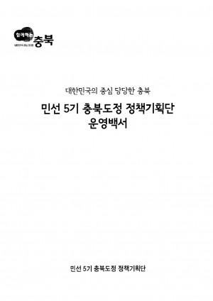 민선5기 충북도정 정책기획단 운영백서