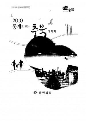 (2010)통계로 보는 충북의 변화