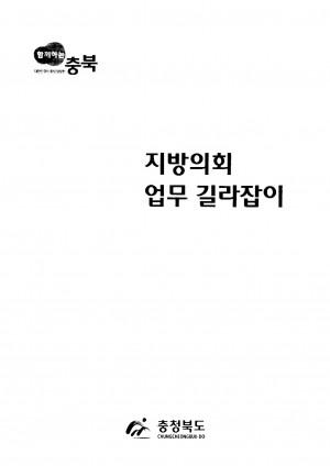 지방의회 업무 길라잡이