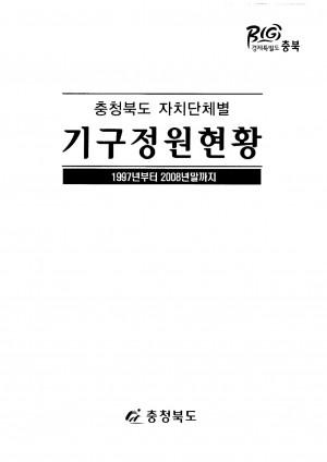 (충청북도 자치단체별)기구정원현황