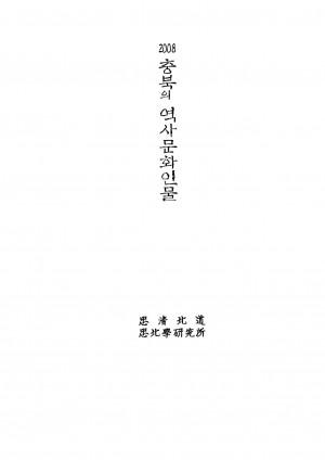 (2008)충북의 역사문화인물
