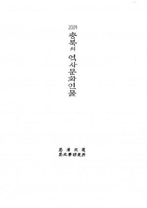 (2009)충북의 역사문화인물