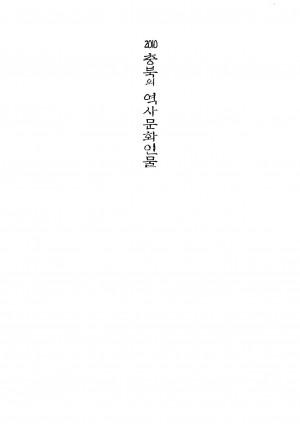(2010)충북의 역사문화인물