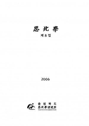 충북학 제8집