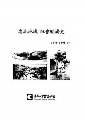 충북지역 사회경제사
