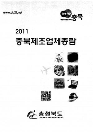 (2011)충북제조업체총람