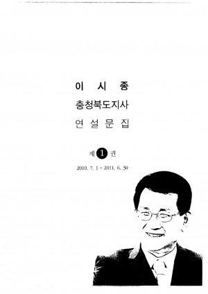이시종 충청북도지사 연설문집 1권