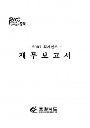 (2007회계연도)재무보고서