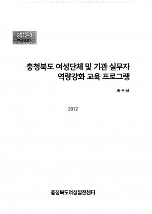 충청북도 여성단체 및 기관 실무자 역량강화 교육 프�