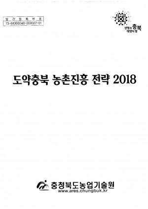 도약충북 농촌진흥 전략 2018