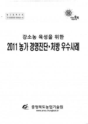 (강소농 육성을 위한)2011 농가 경영진단. 처방 우수�