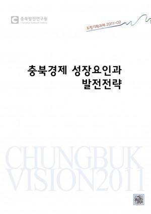 충청북도 거점지역 정주여건 경쟁력 강화방안 -오송·