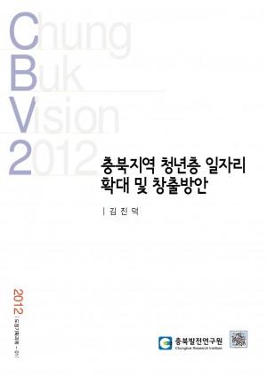 충북지역 청년층 일자리 확대 및 창출방안