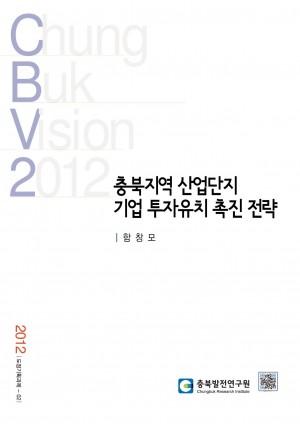충북지역 산업단지 기업 투자유치 촉진 전략
