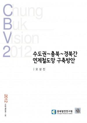 수도권~충북~경북간 연계철도망 구축방안
