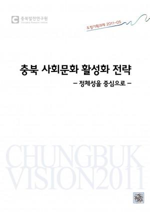 충북 사회문화 활성화 전략 -정체성을 중심으로-