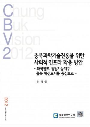충북과학기술진흥을 위한 사회적 인프라 확충 방안