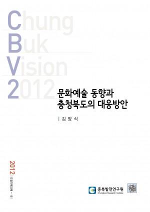 문화예술 동향과 충청북도의 대응방안