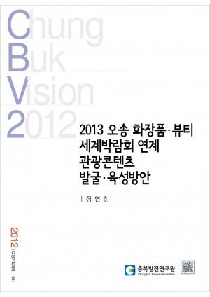 2013 오송 화장품·뷰티 세계박람회 연계 관광콘텐츠