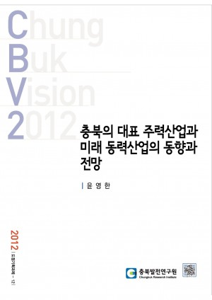 충북의 대표 주력산업과 미래 동력산업의 동향과 전망