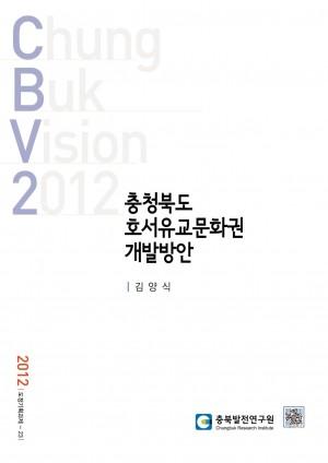 충청북도 호서유교문화권 개발방안