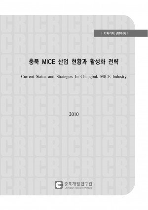 충북 MICE 산업 현황과 활성화 전략