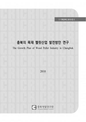 충북의 목재 펠릿산업 발전방안 연구
