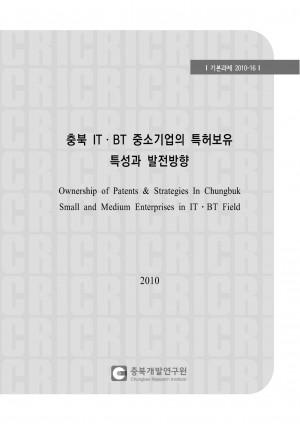 충북 ITㆍBT 중소기업의 특허보유 특성과 발전방향