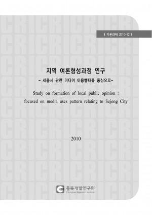 지역 여론형성과정 연구 - 세종시 관련 미디어 이용행