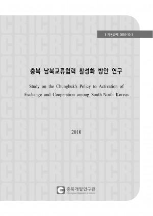 충북 남북교류협력 활성화 방안 연구