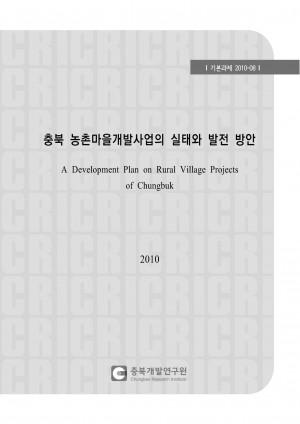 충북 농촌마을개발사업의 실태와 발전 방안
